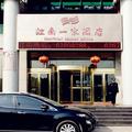 Jiangnan Yijia Hotel - Yuyao
