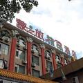 Mengzhilv Hotel Xinwulan - Huhhot