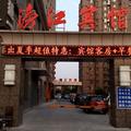 瀋陽滂江賓館