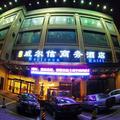 Wei'erxin Business Hotel