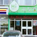 漢庭海友酒店(北京六里橋店)