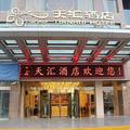 Tianhui Hotel - Ma'anshan