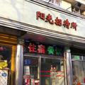 Tianjin Sunshine Hostel
