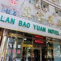 Beijing Zuanshi Lanbaoyuan Hotel