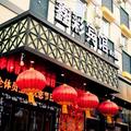 Xin Cai Hotel Harbin Xidaqiao