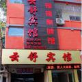 Yunshu Hotel