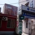泊客小棧(上海中山公園玉屏南路店)