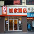 如家快捷酒店(上海中山公園江蘇路地鉄站店)