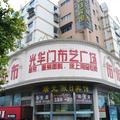 Ruiguang Holiday Inn Nanjing Guanghuamen