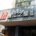 Jinjiang Inn (Xiaozhai West Road - Xi'an)