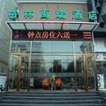 Yurui Express Hotel (Shanxi University Branch)