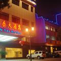 Yin Tai Hotel - Shaoxing