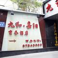 Jiuhe Jiayang Business Hotel - Chengdu