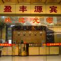 Yingfengyuan Hotel -- Guangzhou Hotels Booking