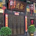 Yuchengyuan Hostel - Pingyao -- Pingyao Hotels Booking