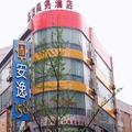 Anyi 158 Chain Hotel - Zigong Hotel