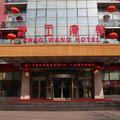 Zhaowang Hotel - Handan