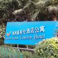 Xiamen Yuzhou Camelon Hotel