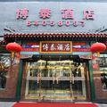 Botai Hotel - Beijing