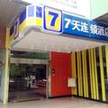 7天連鎖酒店(佛山通濟橋同濟路地鐵站店)