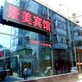 Jingmei Hotel - Beijing