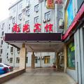徐州喜百年酒店(原南苑賓館)