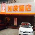 Home Inn (Nanjing Daxinggong Subway Station Taiping South Road)