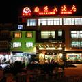 Wuyishan View Hotel - Wuyishan -- Wuyishan Hotels Booking