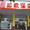 Home Inn Hotel (Nanjing Jiangning Zhushan Road Subway Station Branch)