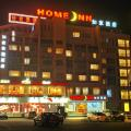 Home Inn Zhaoqing Tianning North Road -- Zhaoqing Hotels Booking