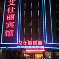 Aishili Hotel Dingziqiao - Wuhan -- Wuhan Hotels Booking