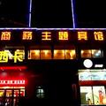 Jiexika Business Theme Hotel