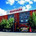 Tibet Bog Garden Hotel -- Lhasa Hotels Booking