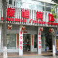 Kangheng Hotel Huli - Xiamen
