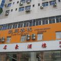 Yueting Inn - Shenzhen