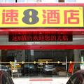 Super 8 Hotel Yangzhou Baixiang Sanlong