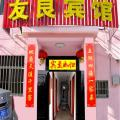 Youliang Hotel