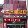 Changsha Xinghai City Hotel