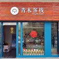 西安曲江新區青木客棧