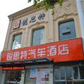 Rest Motel Xinqiao - Wenzhou