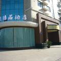 南通蘋果精品酒店