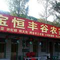 北京寶恆豐谷農家樂