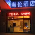 Helen Hotel Chengdu Xindu Branch -- Chengdu Hotels Booking