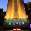全季酒店(哈爾濱西大直街店)