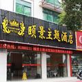 Zhenjiang Yijing Theme Hotel -- Zhenjiang Hotels Booking