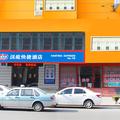 Hanting Hotel-Jinan Quancheng Square Branche