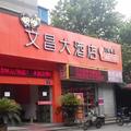 Hangzhou Wenchang Hotel