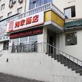 Harbin Home Inn - Guozhan Center