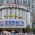 Wuhan Ai Ke Lai Hotel Huaqiao -- Wuhan Hotels Booking