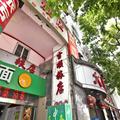 上海吉順旅店